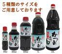 富士甚(フジジン)かつお醤油(360ml)かけ醤油 お試し(常温) 2