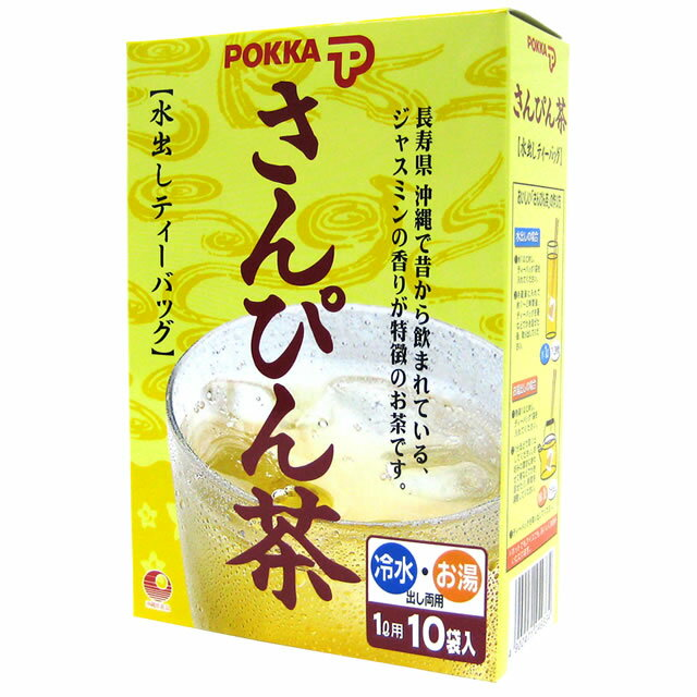 ポッカ さんぴん茶 水出しティーバッグ 10袋入 沖縄土産(常温)
