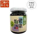 沖縄県産のあおさを使用した添加物不使用の佃煮