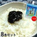もずくの佃煮 8本セット(130g×8) 沖縄産もずく使用 ご飯のおとも(常温)