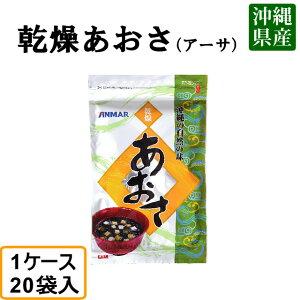乾燥あおさ(20g)1ケース 20袋入 送料無料 沖縄産 アーサ ヒトエグサ 水戻し(常温)