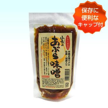 山香 あぶら味噌(油味噌) あんだんすー キャップ付(250g)沖縄土産 (常温)