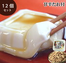 ピーナッツのとうふ「ジーマミー豆腐」