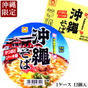 東洋水産(マルちゃん) 沖縄そば カップ麺 かつおとソーキ味 1ケース(88g×12個入)沖