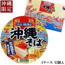 沖縄限定販売!明星カップ麺沖縄そば1ケース