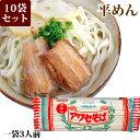 アワセそば 平麺(270g)10袋セット 沖縄そば 乾麺 沖縄限定(常温) 1