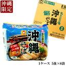 【リニューアル】マルちゃん袋麺沖縄そば
