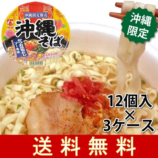 【送料無料】明星 沖縄そば カップ麺 12個入×3ケース(沖縄 お土産 沖縄土産 おみやげ)