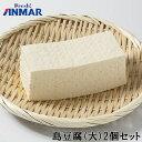 島豆腐(大)2個セット (420g×2) アンマー ホクガン 日光工場 送料無料 [クール便] ※代金引換利用不可