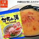 かちゅー湯3食入パック