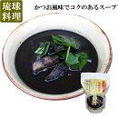 かつお風味でコクのある真っ黒なスープ!イカスミ汁