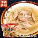 新商品!沖縄の汁物料理を代表する一品「中味汁」