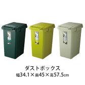 ダストボックス コンテナスタイル45J/NEOA-172(45リットル) ※同梱不可※ゴミ箱 ごみ箱 おしゃれ 分別 キッチン ダストbox 蓋付 スリム 縦 北欧 ナチュラル ポップ 大人カワイイ カラフル モダン アンミン