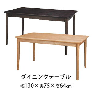 Mota(モタ)ダイニングテーブル