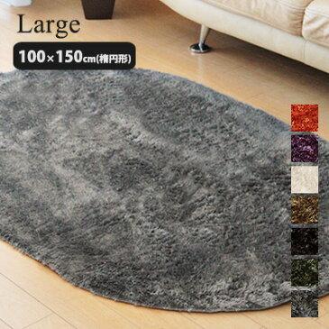 ラルジュ/100×150cm(楕円形) ラグ ラグマット カーペット 絨毯 おしゃれ 楕円形 丸 シャギー 洗える 洗濯 軽量 床暖・HOTカーペット対応 滑りにくい ウレタン 北欧 グリーン シンプル リビング アンミン