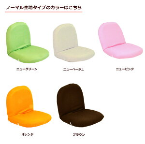 【ミニ座椅子】