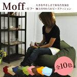 ビーズクッション【Moff】