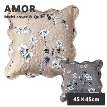 アモール 45×45cm カバーのみの販売です。 クッションカバー カバーリング おしゃれ 45角 花柄 起毛 洗える キルティング 北欧 送料無料 ラッキーシール対応 アンミン