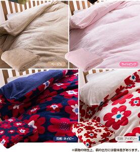 布団を包めるぬくぬくマイクロファイバー毛布【シングルサイズ】