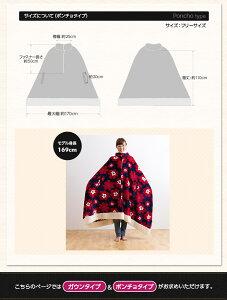 Mofua(モフア)袖付きマイクロファイバー毛布/フリーサイズ