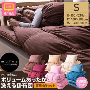 エクストラ寝具4点セット/シングル