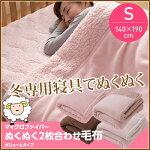 マイクロファイバーぬくぬく2枚合わせ毛布(ボリュームタイプ)