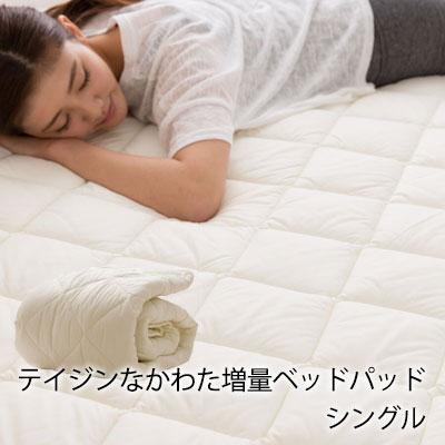 敷きパット 敷パッド 敷パット ベッドパッド ベット パット 日本製 なかわた増量 ベッドパッド 抗菌 防臭 防ダニ シングルサイズ 100×200 吸湿性 保湿性 夏 通年 ウォッシャブル 寝具 アンミン / テイジン マイティトップ(R)2 ECO 高機能綿使用 シングル