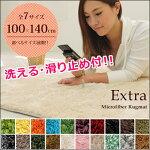 《全18色》EXマイクロファイバーラグマット