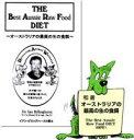 ≪バーフ理論の創始者・ビリングハースト博士 ≫手作り食を始めるにあたってのバーフ入門書オー...