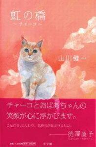 いずれ来る別れの前に・・・猫ちゃんのオーナーさんに読んで欲しい1冊 『虹の橋』