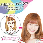アンナドンナエブリヘアマニキュア前髪カラーのやり方