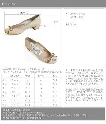 送料無料・レディース【farfalle】3cmヒールエナメルバレエシューズFF144L004A【ファルファーレ】フラットシューズ・パンプス・日本製