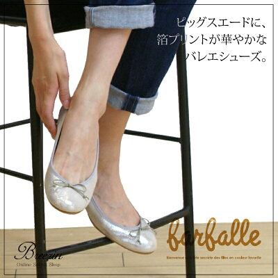 送料無料・レディース【farfalle】3cmヒールローラントバレエシューズFF153L007A【ファルファーレ】日本製