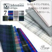 【送料無料】【Johnstons/ジョンストンズ】カシミアストール大判ストール【MADEINITALY】