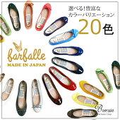 送料無料・レディース【farfalle】エナメルバレエシューズFF143A017B【ファルファーレ】フラットシューズ・パンプス・日本製