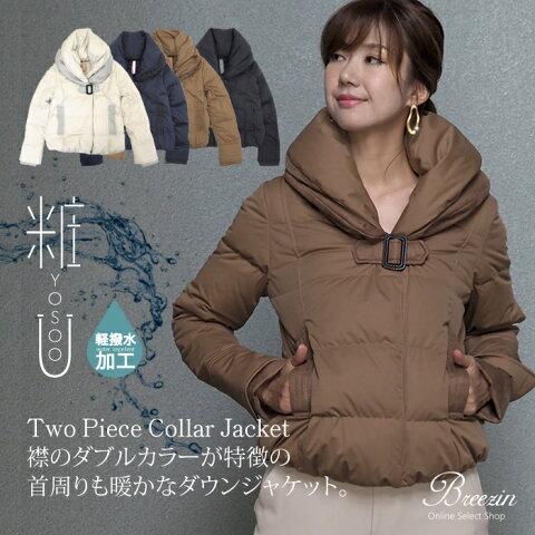 【ヨソオウ/YOSOOU】ツーピースカラーショートジャケット YO911011・ダウンジャケット※メーカー元より取寄せの場合,在庫状況によりましては完売によりキャンセルとなる場合がございます