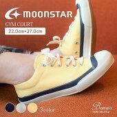 【moonstar/ムーンスター】GYMCOURTYELLOW/ジムコートイエロー靴シューズキャンバスユニセックスMADEINKURUME久留米