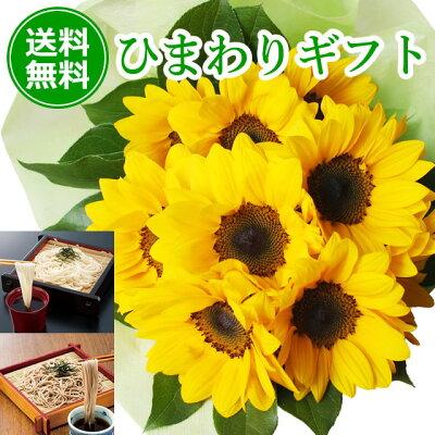 【送料無料】大輪ひまわり10本の花束と涼しい麺のギフトセット そば うどん 向日葵 ヒマワリ ギフト プレゼント 父の日 ギフト