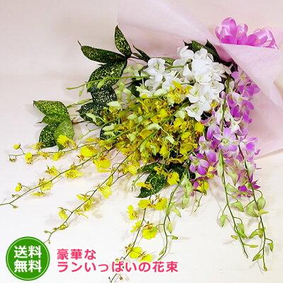 【送料無料】花 ギフト 豪華なランいっぱいの花束 敬老の日 女性 ギフト 花 ギフト 誕生日 プレゼント・記念日・お祝い・お見舞い 結婚祝