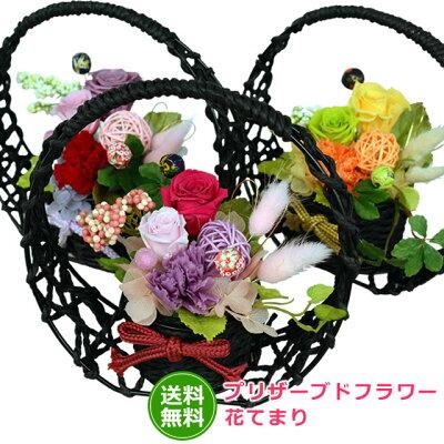 【プリザーブドフラワー 和風】花てまり 敬老の日 ギフト 誕生日 結婚祝い 退職祝い 新築祝い お見舞い【送料無料】 お祝い