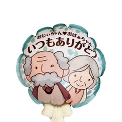 【オプション】【敬老の日アレンジ限定ピック】メッセージバルーン おじいちゃんおばあちゃん いつもありがとう