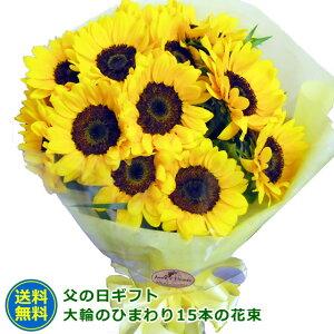 遅れてごめんね!父の日 ギフト 大輪ひまわり15本の花束向日葵 ヒマワリ 還暦祝い 誕生日 当店人気ランキング ひまわり