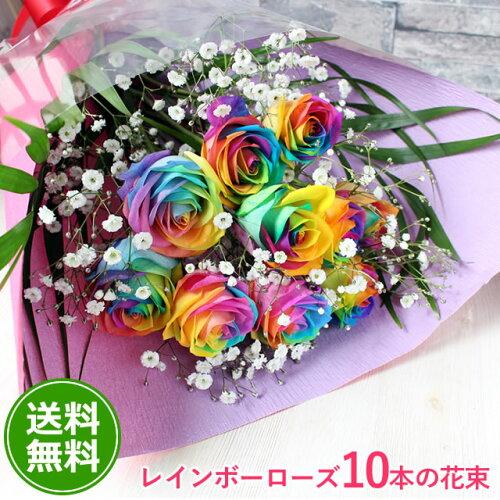 送料無料 虹色のバラレインボーローズミラクル【10本の花束...
