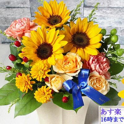 【あす楽16時まで受付】【デザイナー3500円コース お誕生日 花 バラ アレンジ 花束 誕生日 結婚祝い 即日発送 送料無料 誕生日 プレゼント 女性 お祝い ひまわり