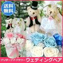 【プリザーブドフラワー ギフト】送料無料 ウェディングベア ウェディングシリーズ 結婚式 結婚祝い 結婚記念日 ホワイトデー