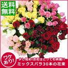 訳ありバラ30本の花束