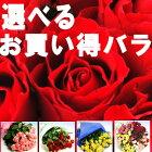 選べるバラ