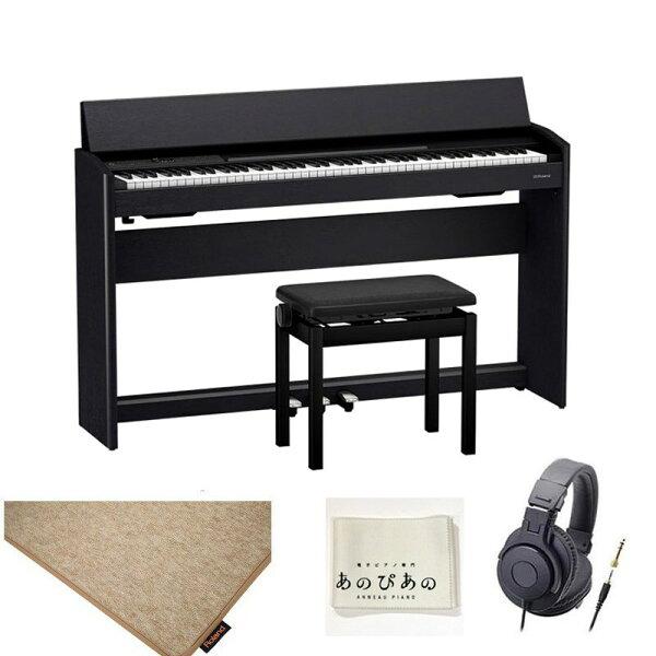 ROLAND(ローランド)F701-CB(黒木目調仕上げ) 純正ピアノ・マット(HPM-10)セット  数量  豪華3大特典付き