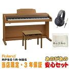RolandRP501R-NBS【高低自在イス付】
