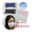 【お値引き】マスク プリーツ 冷感マスク 2枚入り 洗える 冷感 無地 ファッションマスク ネイビー ブラック ピンク ホワイト耳紐調整